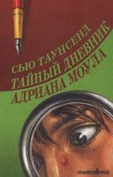 Онлайн книга - Тайный дневник Адриана Моула